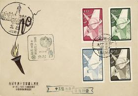 63台湾邮票纪59世界人权宣言十周年纪念邮票首日封 台北中英文(元)首日戳和纪念戳和总统府名胜戳