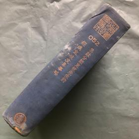 集注分類東坡先生詩 + 經進東坡文集事略(精裝 一厚冊)