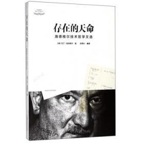 【正版】存在的天命-海德格尔技术哲学文选 (德)马丁海德格尔著