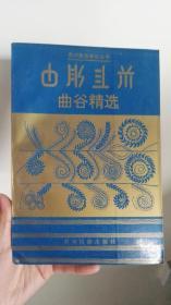 贵州彝族咪咕丛书 曲谷精选