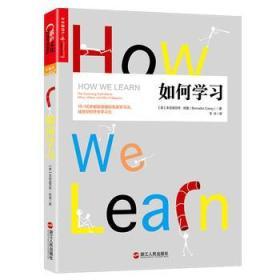 【正版】如何学习 本尼迪克特凯里(Benedict Carey)著