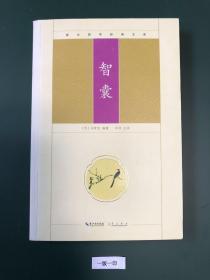崇文国学经典文库:智囊