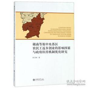 【正版】赣南等原中央苏区农民工返乡创业的影响因素与扶持机制优
