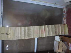 陈年旧纸地方书法家手书圣旨一张,非印刷品,   存于楼上画缸中