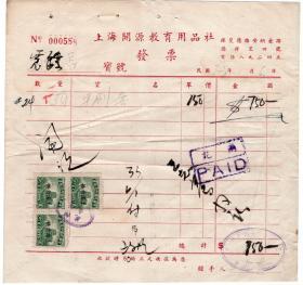 牙专题----民国印花税票类-----民国33年上海开源教育用品社,购牙刷发票(贴税票)588