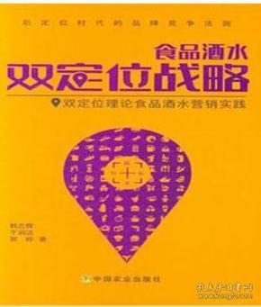 【正版】食品酒水双定位战略:双定位理论食品酒水营销实战 韩志辉