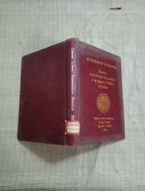 中华民国学术机构录