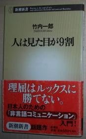 日文原版书 人は见た目が9割 (新潮新书)  竹内一郎  (著)