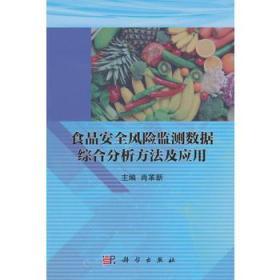 【正版】食品安全风险监测数据综合分析方法及应用 肖革新