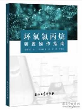 【正版】环氧氯装置操作指南 王陆