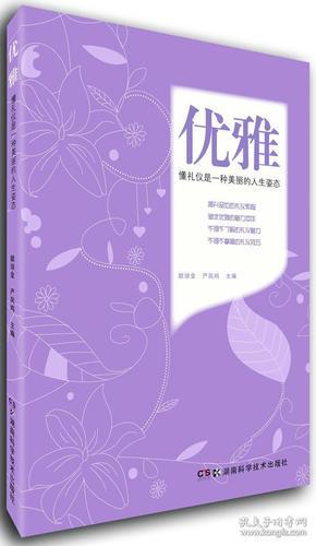 【正版】优雅:懂礼仪是一种美丽的人生姿态 颜培金,严凤鸣
