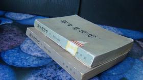 醒世姻缘传 中.下册,2本合售 1980年