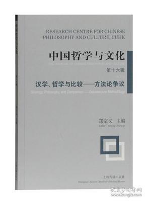【正版】中国哲学与文化:第十六辑:No.16:汉学、哲学与比较——方