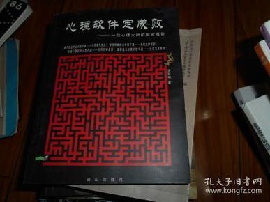 心理软件定成败-一位心理大师的解密报告【签名本】.