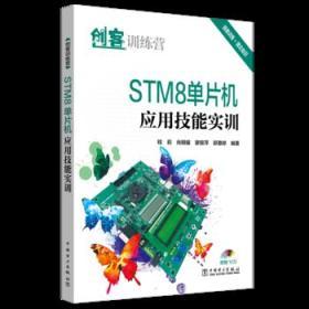【正版】STM8单片机应用技能实训 程莉