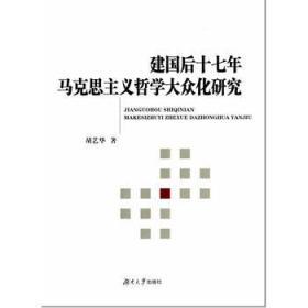 【正版】建国后十七年马克思主义哲学大众化研究 胡艺华著