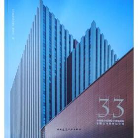 【正版】中国航空规划设计研究总院有限公司科研综合楼 《33科研