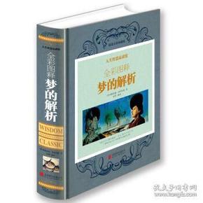 【正版】全彩图释梦的解析:超值全彩珍藏版 (奥)西格蒙德弗洛伊