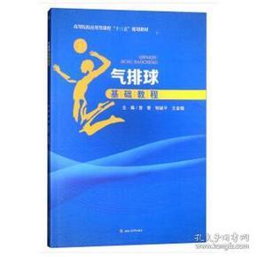 【正版】气排球基础教程 曾黎,邹斌平,王金稳