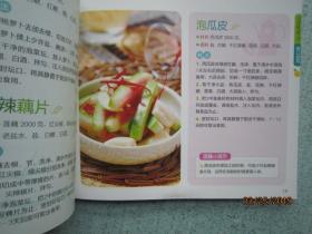 美食坊一学就的菜谱酱菜腌菜经典菜谱类家中泡菜窍门图片