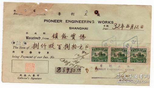 民国印花税票类-----民国32年4月12日上海普利工厂,收款收据(贴税票3张)