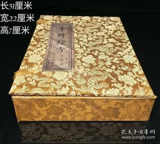 【清】《李时珍方》手抄本