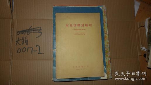 东北区经济地理 中国经济地理 第八章