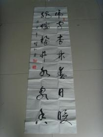 冯增仁:书法:虎守杏林春日暖,龙蟠橘井泉水香