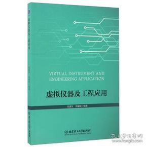 【正版】虚拟仪器及工程应用 包建东,朱建晓