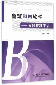 【正版】鲁班BIM软件:协同管理平台 肖明和
