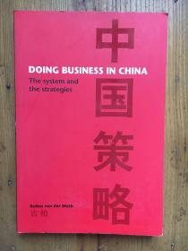 Doing Business in China——The System And The Strategies(中国策略)(非洲投资者心中一本制胜中国的宝典) 古柏(Kobus van der Wath)——中外商桥(The Beijing Axis)创始人兼总裁【英文原版  签名本】