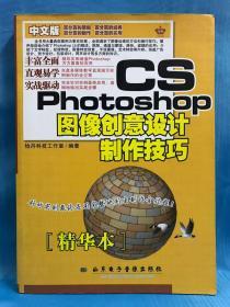 Photoshop CS图像创意设计制作技巧:精华本