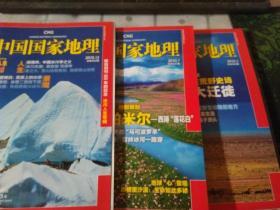 中国国家地理2010年3.7.12期