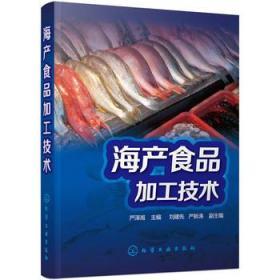 【正版】海产食品加工技术 严泽湘