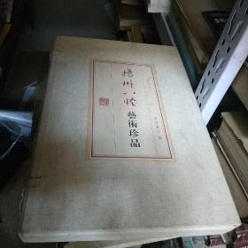 扬州八怪艺术珍品(共1函全2册) 大8开.线装彩印
