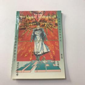 电视卡通片圣斗士姐妹篇超级神话圣斗士第五卷血战!孔雀王23