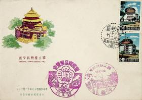 72台湾邮票特专11国立台湾科学馆邮票首日封 台湾邮区第九临局首日戳和国父诞辰纪念戳及国产商品展览会纪念戳