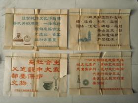 八张八开五十年代江西省文物管理委员会制标语宣传画