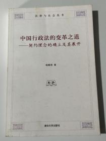 中国行政法的变革之道:契约理念的确立及其展开