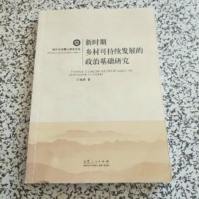 临沂大学博士教授文库:新时期乡村可持续发展的政治基础研究