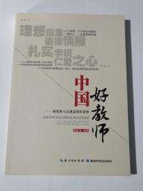 中国好教师 : 做党和人民满意的好老师