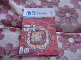 《地图》杂志(2017年第3期,总第156期)