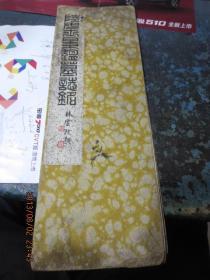 民国旧书2086-13     拓片《陆女士景韫墓志铭》    31.5*11厘米