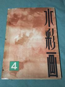 水彩画(4)【活页全12张,8开,1982年一版一印】馆藏