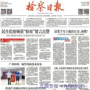 出售旧报纸检察日报、XX年XX月XX日期旧报纸检察日报