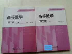 高等数学:理工类(上下册全) 冯淑霞 王波 主编 河南大学出版社 16开