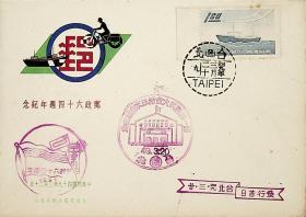 77台湾邮票特专14邮艇运输邮票首日封 台北中英文首日戳、邮政六十四周年纪念戳、第一届国民大会第三次会议纪念戳及总统府风景戳