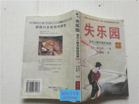 失乐园:现代人婚外情的绝唱 [日]渡边淳一 著 竺家荣 译 珠海出版社 9787806074183 大32