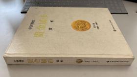 中国现代贵金属币赏析第4册(2001~2007)