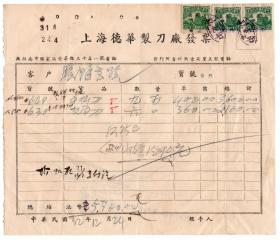 民国印花税票-----1943年12月24日上海
